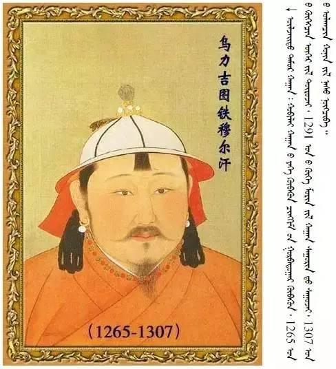 33位蒙古皇帝画像 第6张