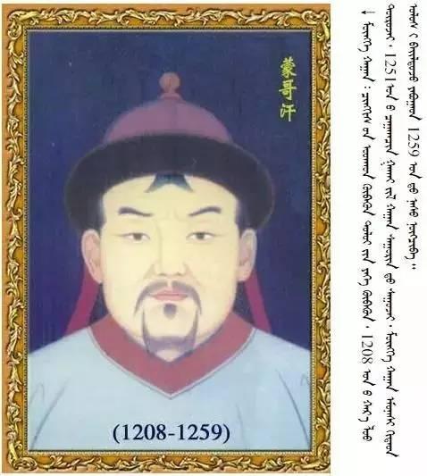 33位蒙古皇帝画像 第4张