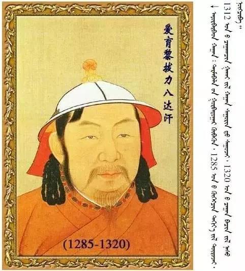33位蒙古皇帝画像 第8张