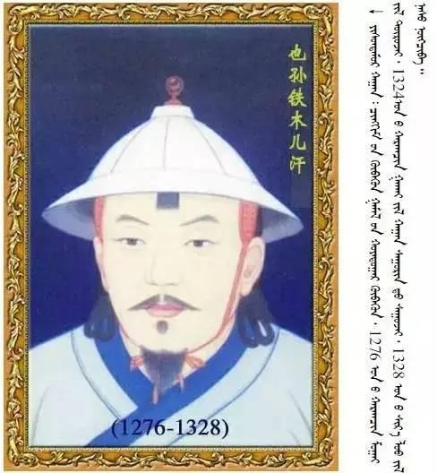 33位蒙古皇帝画像 第10张
