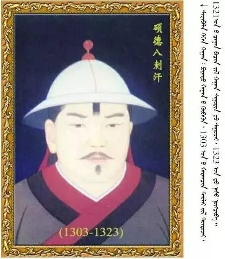 33位蒙古皇帝画像 第9张