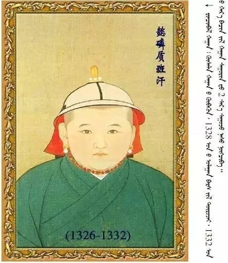33位蒙古皇帝画像 第13张