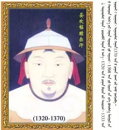 33位蒙古皇帝画像 第14张