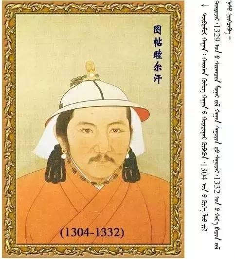 33位蒙古皇帝画像 第12张