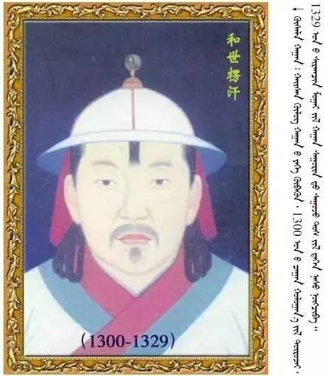 33位蒙古皇帝画像 第11张