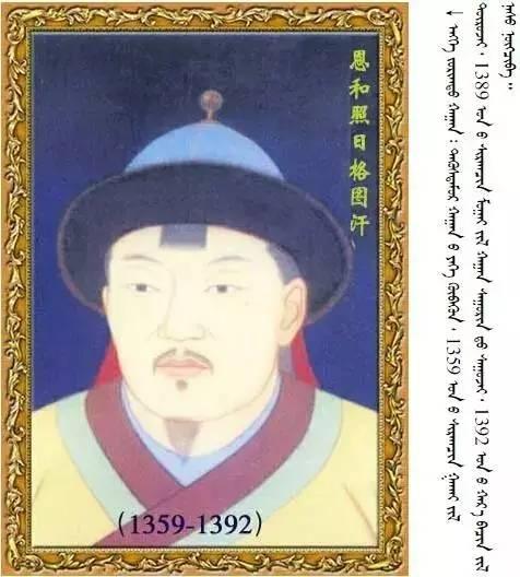 33位蒙古皇帝画像 第17张