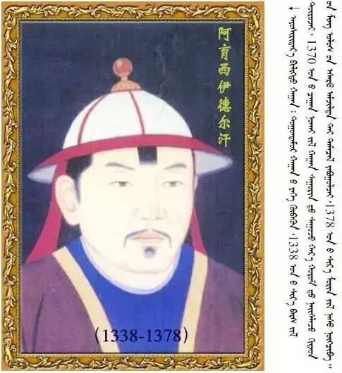 33位蒙古皇帝画像 第15张