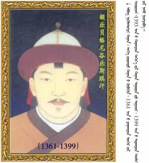33位蒙古皇帝画像 第18张