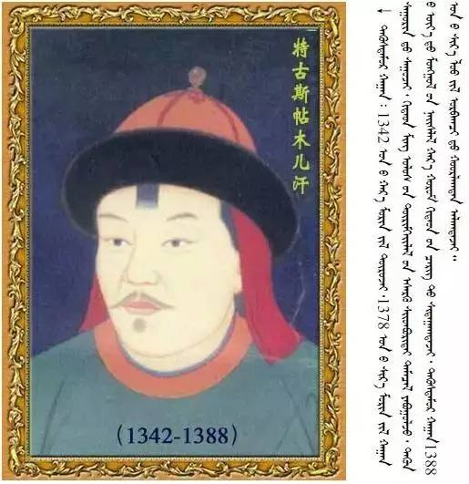 33位蒙古皇帝画像 第16张