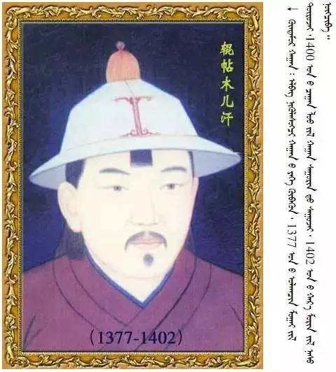 33位蒙古皇帝画像 第19张