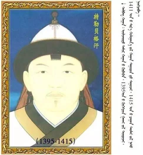 33位蒙古皇帝画像 第21张