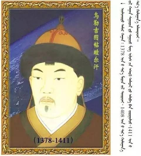 33位蒙古皇帝画像 第20张