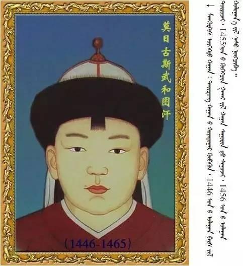 33位蒙古皇帝画像 第25张