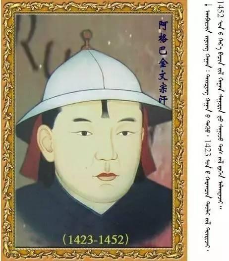 33位蒙古皇帝画像 第23张