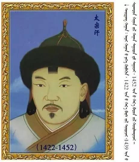 33位蒙古皇帝画像 第22张