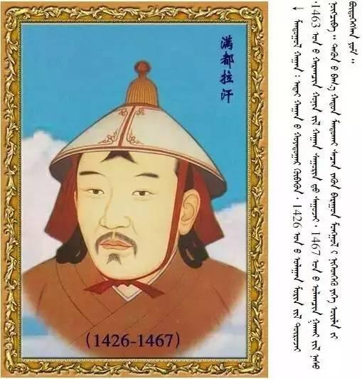 33位蒙古皇帝画像 第27张