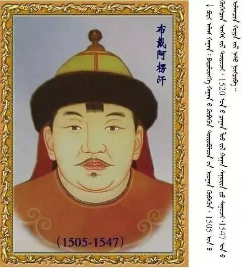 33位蒙古皇帝画像 第29张