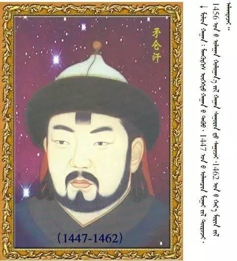 33位蒙古皇帝画像 第26张