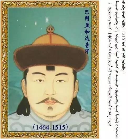 33位蒙古皇帝画像 第28张