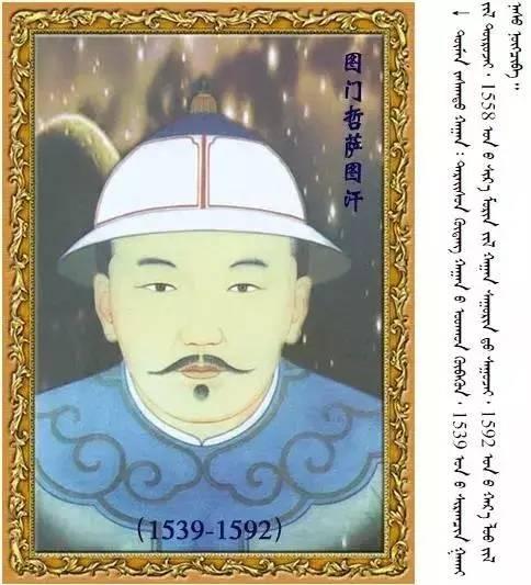 33位蒙古皇帝画像 第31张