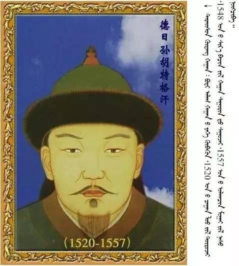 33位蒙古皇帝画像 第30张