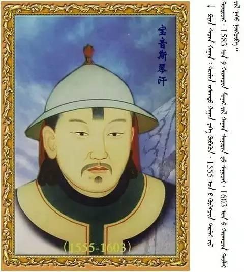 33位蒙古皇帝画像 第32张