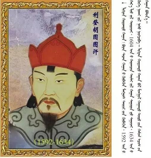 33位蒙古皇帝画像 第33张