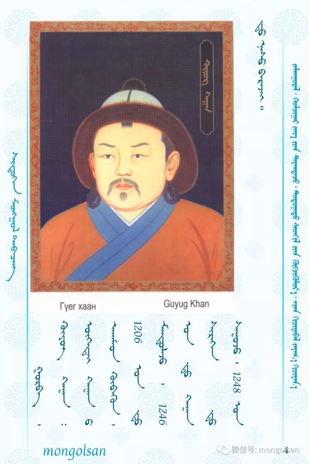 【关注】蒙古皇帝列表 第4张