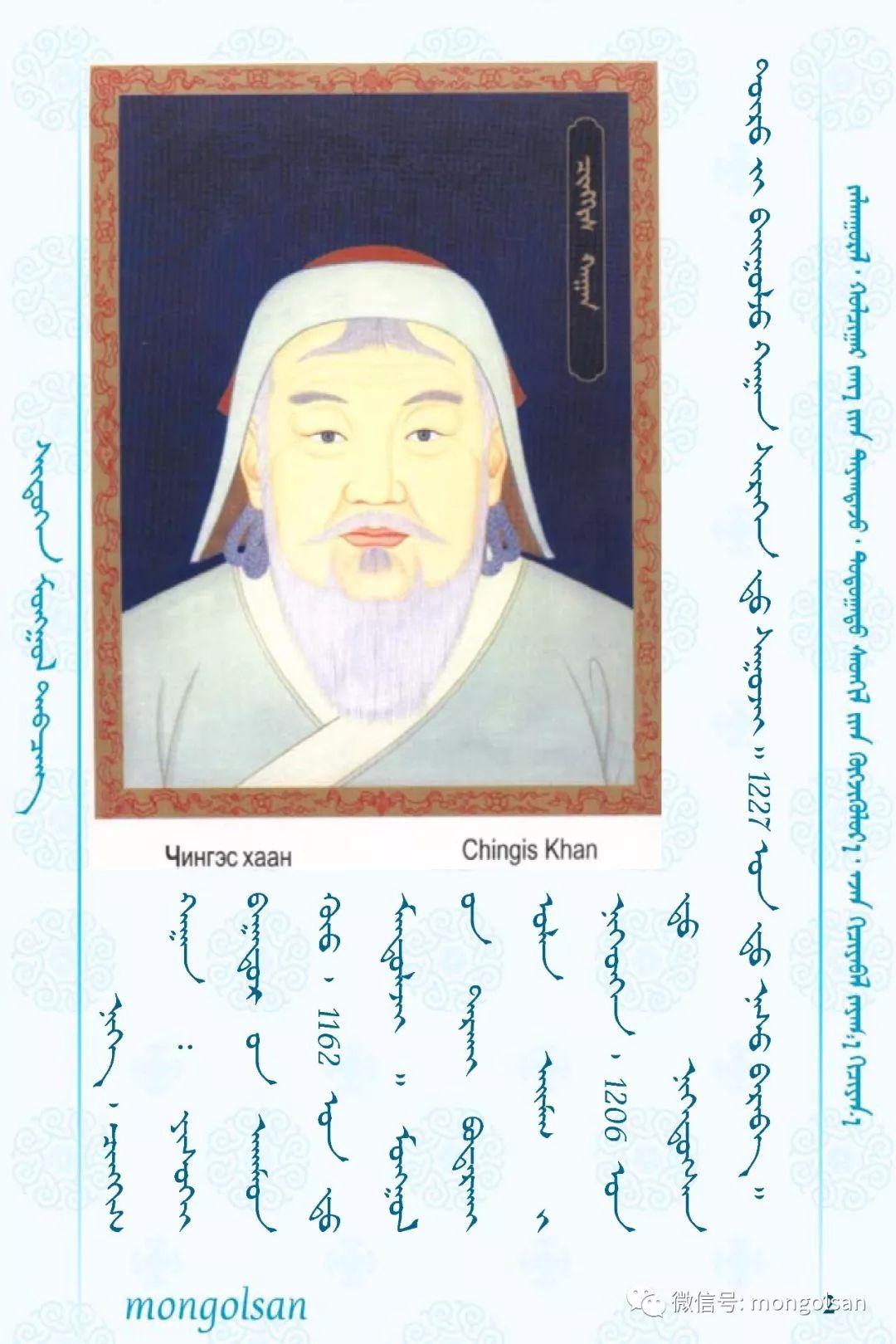 【关注】蒙古皇帝列表 第2张