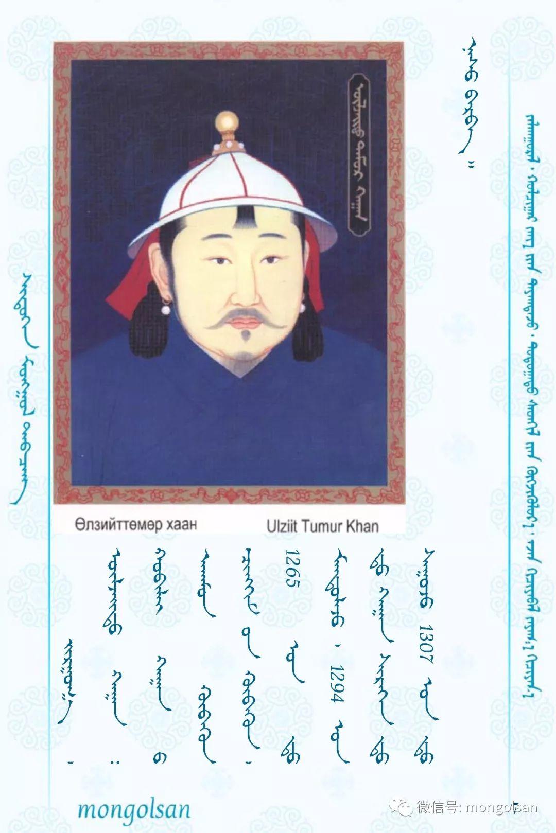 【关注】蒙古皇帝列表 第7张