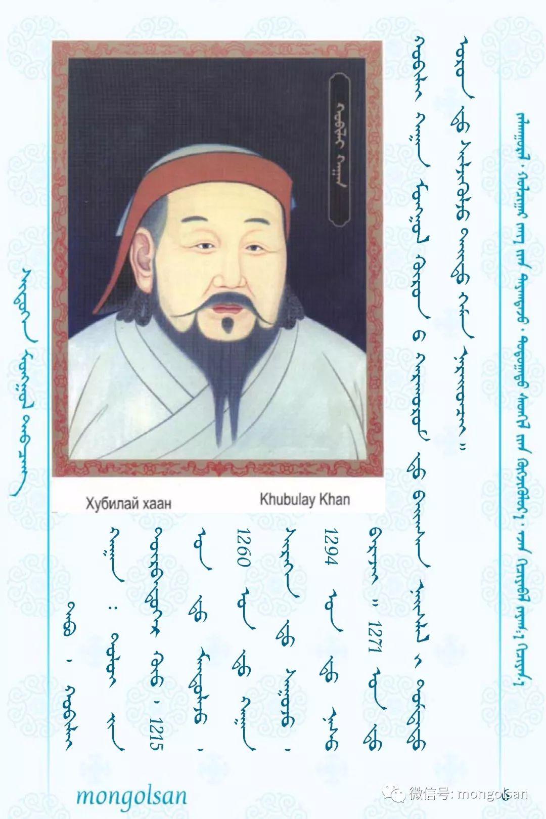 【关注】蒙古皇帝列表 第6张