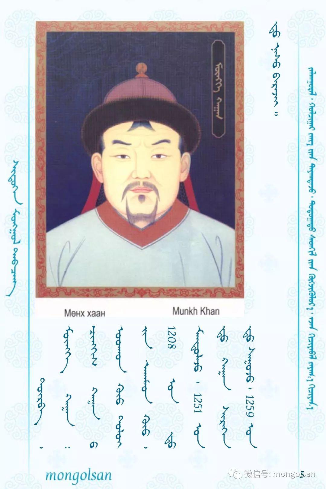 【关注】蒙古皇帝列表 第5张
