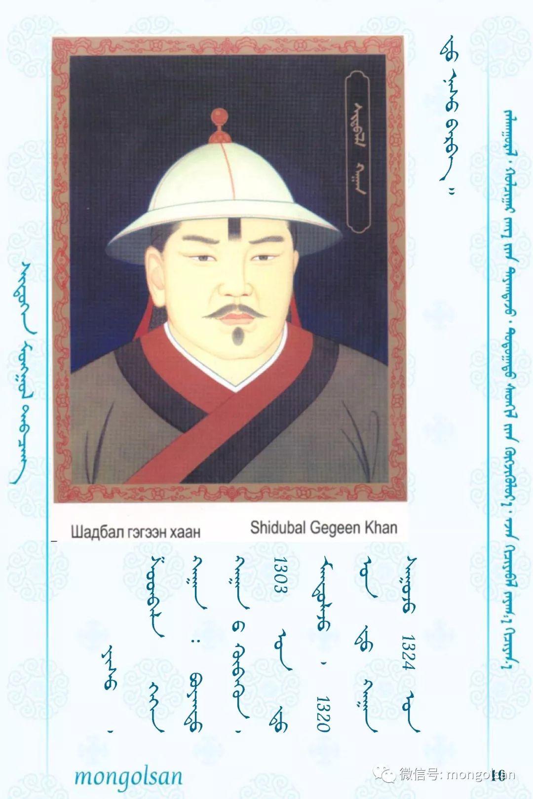 【关注】蒙古皇帝列表 第10张