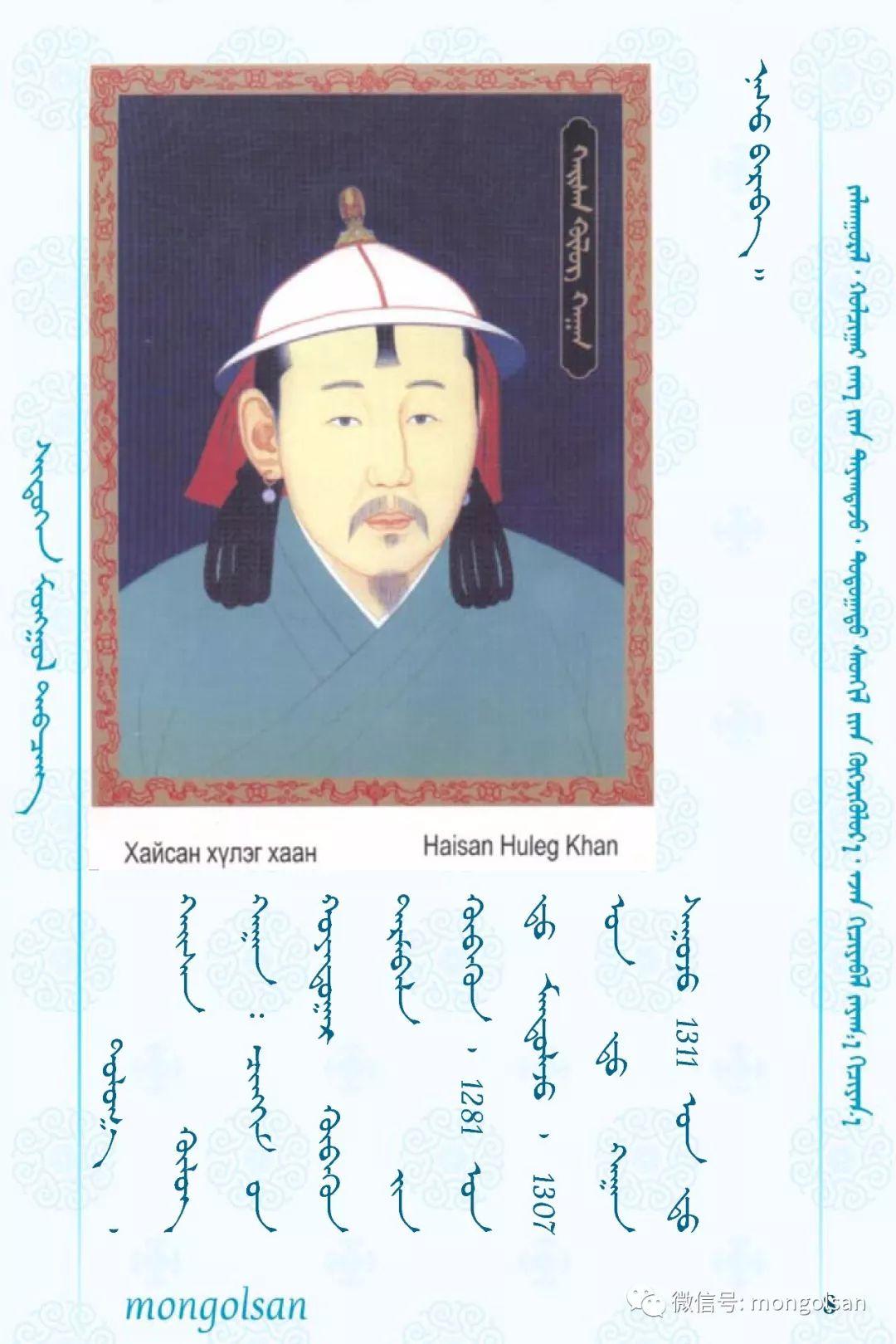 【关注】蒙古皇帝列表 第8张