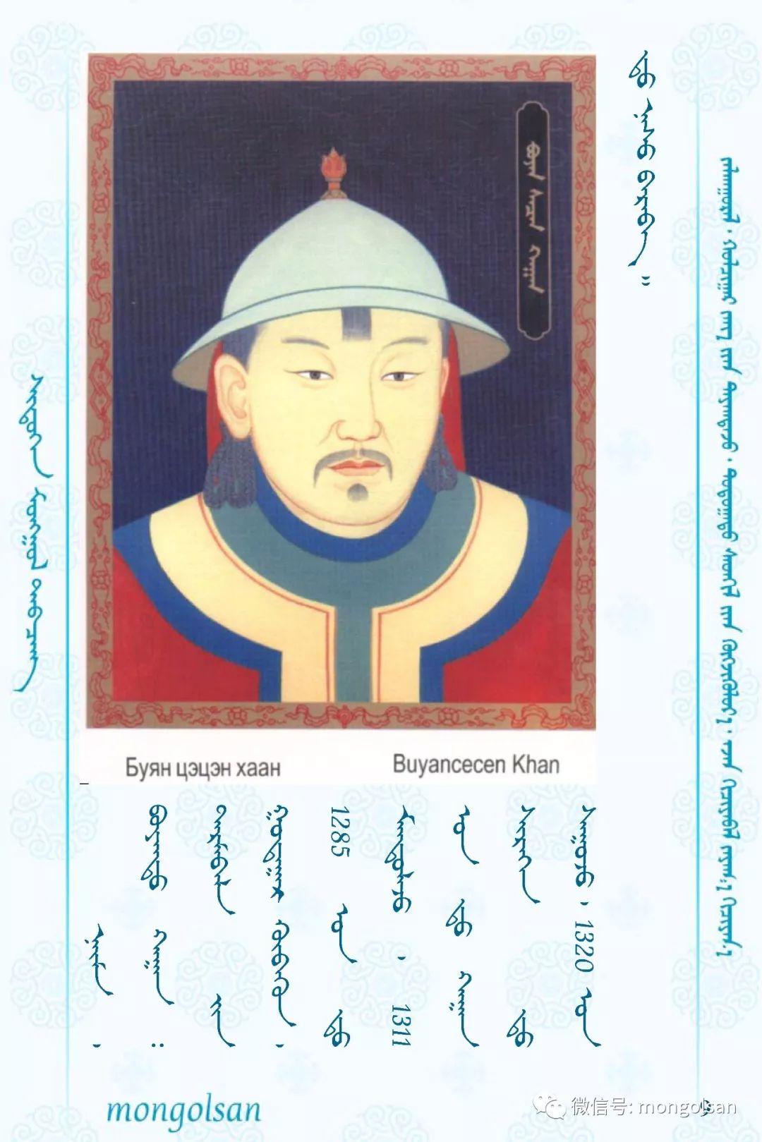 【关注】蒙古皇帝列表 第9张