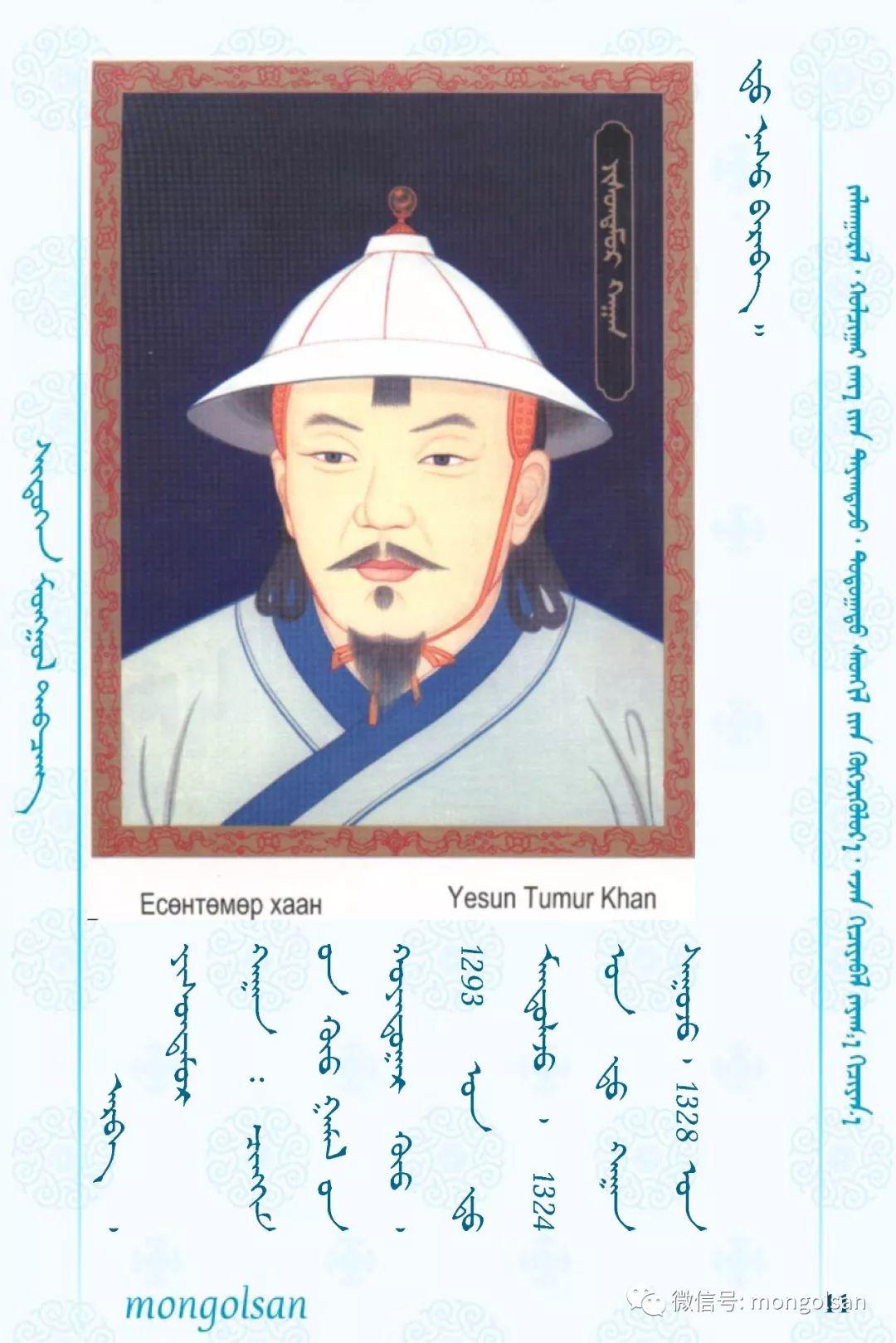 【关注】蒙古皇帝列表 第11张