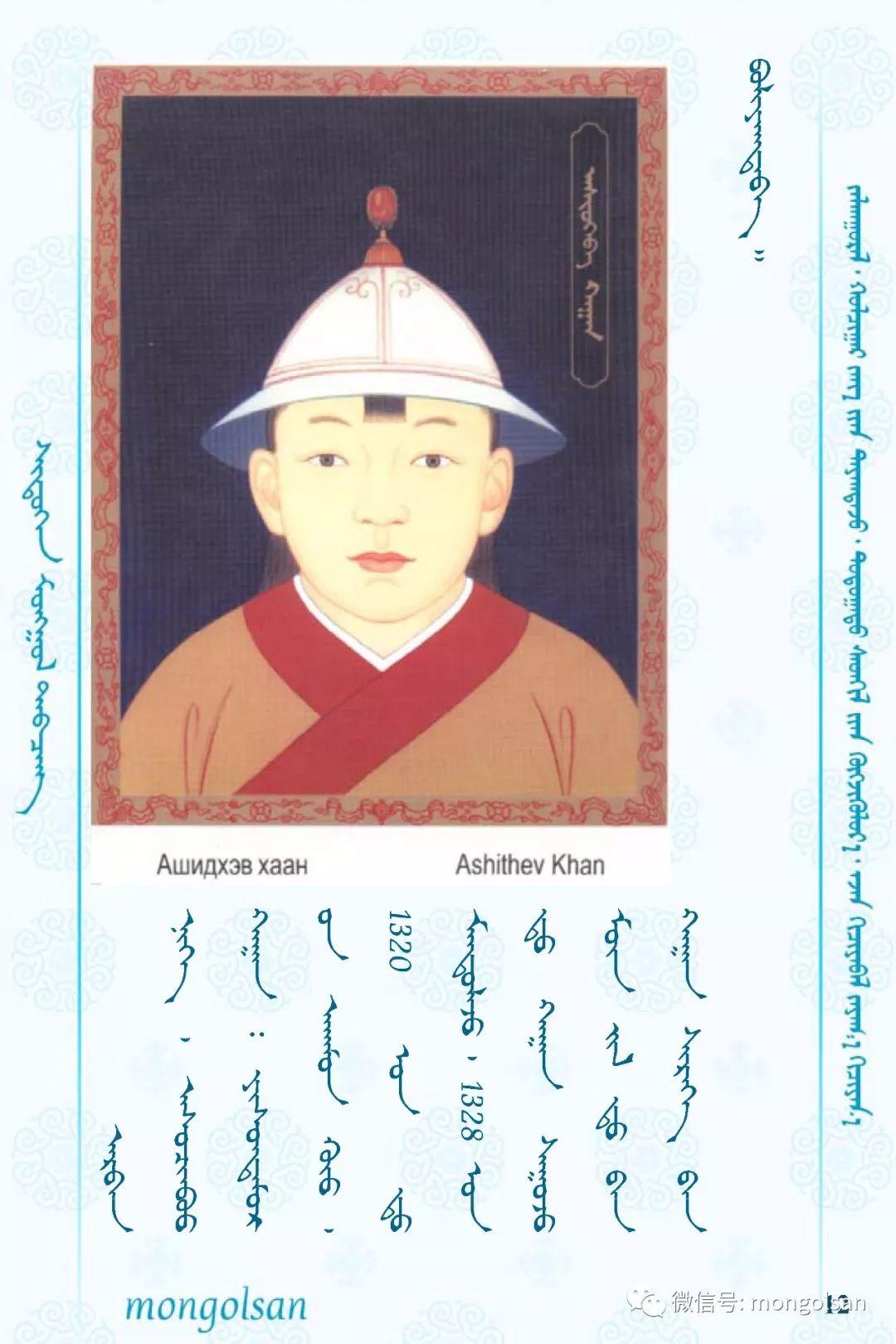 【关注】蒙古皇帝列表 第12张