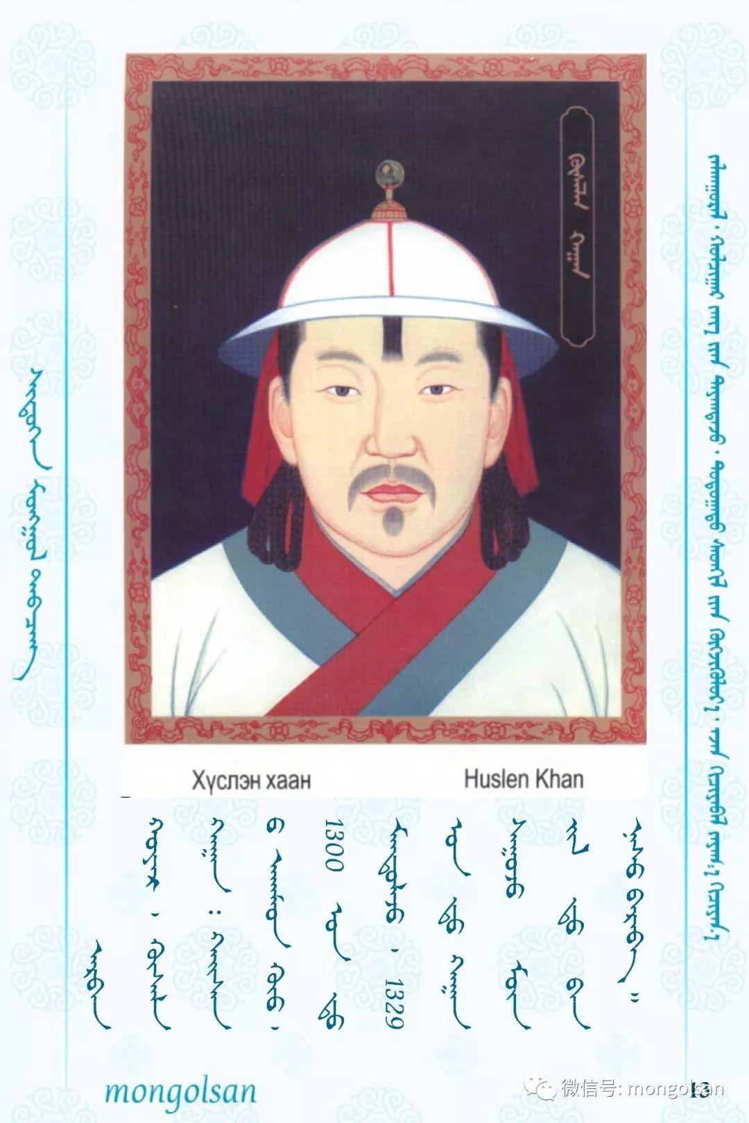 【关注】蒙古皇帝列表 第13张