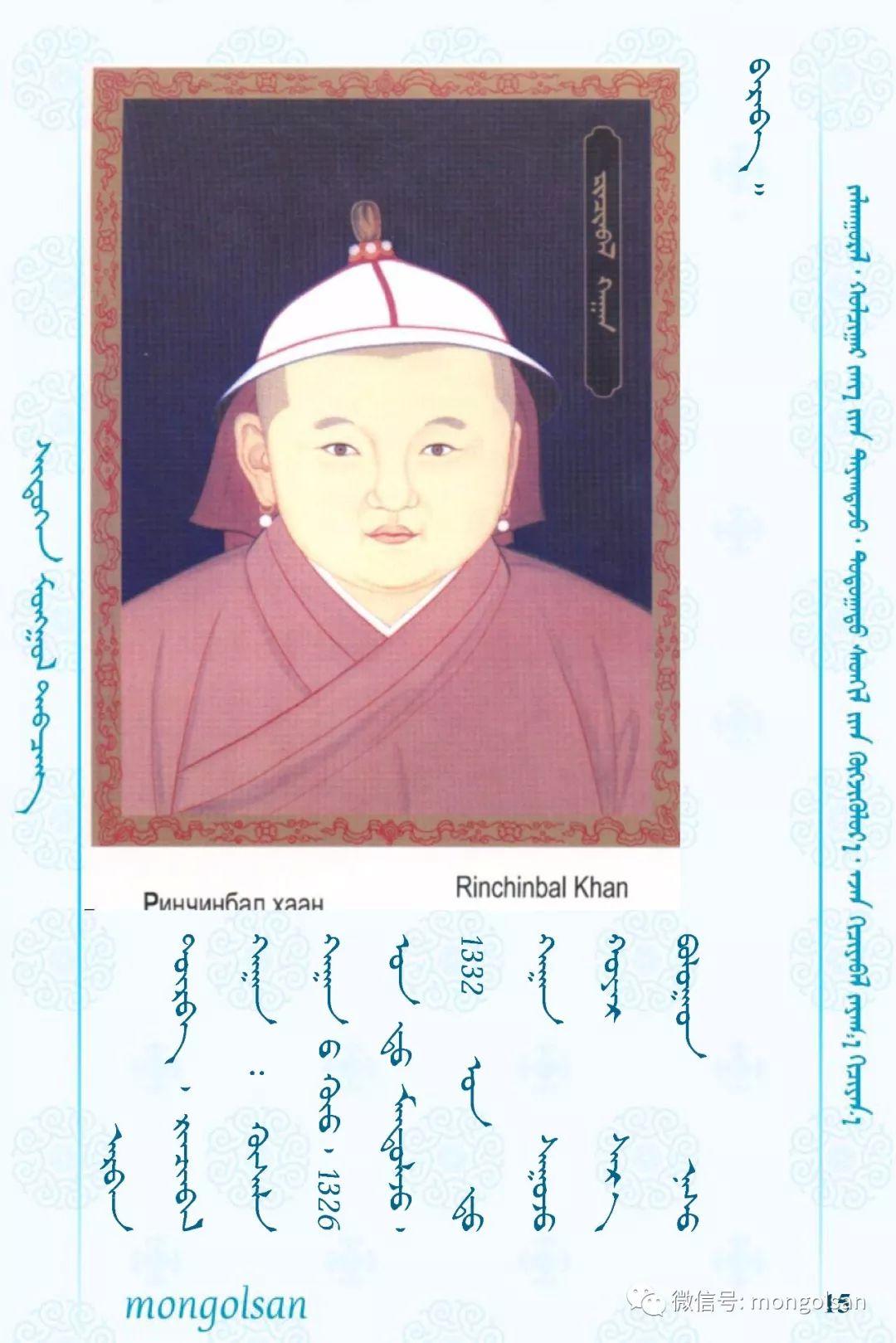 【关注】蒙古皇帝列表 第15张