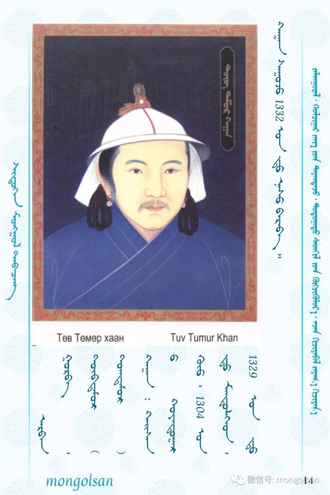 【关注】蒙古皇帝列表 第14张