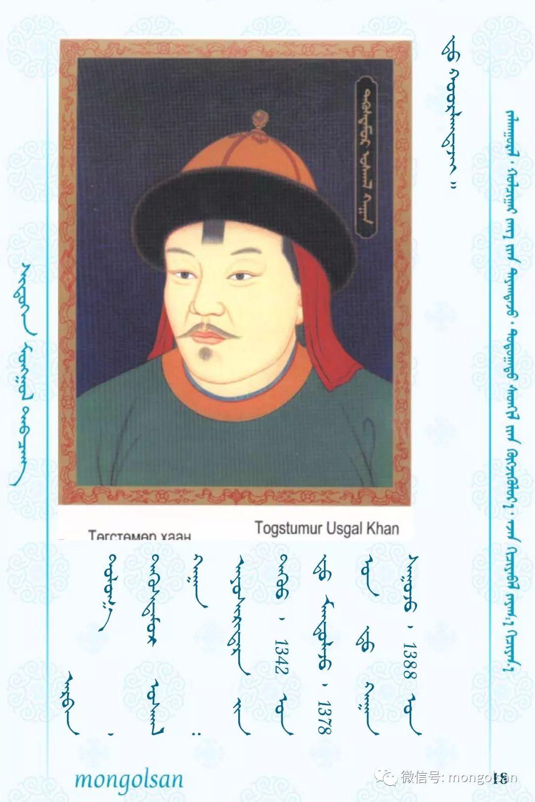 【关注】蒙古皇帝列表 第18张