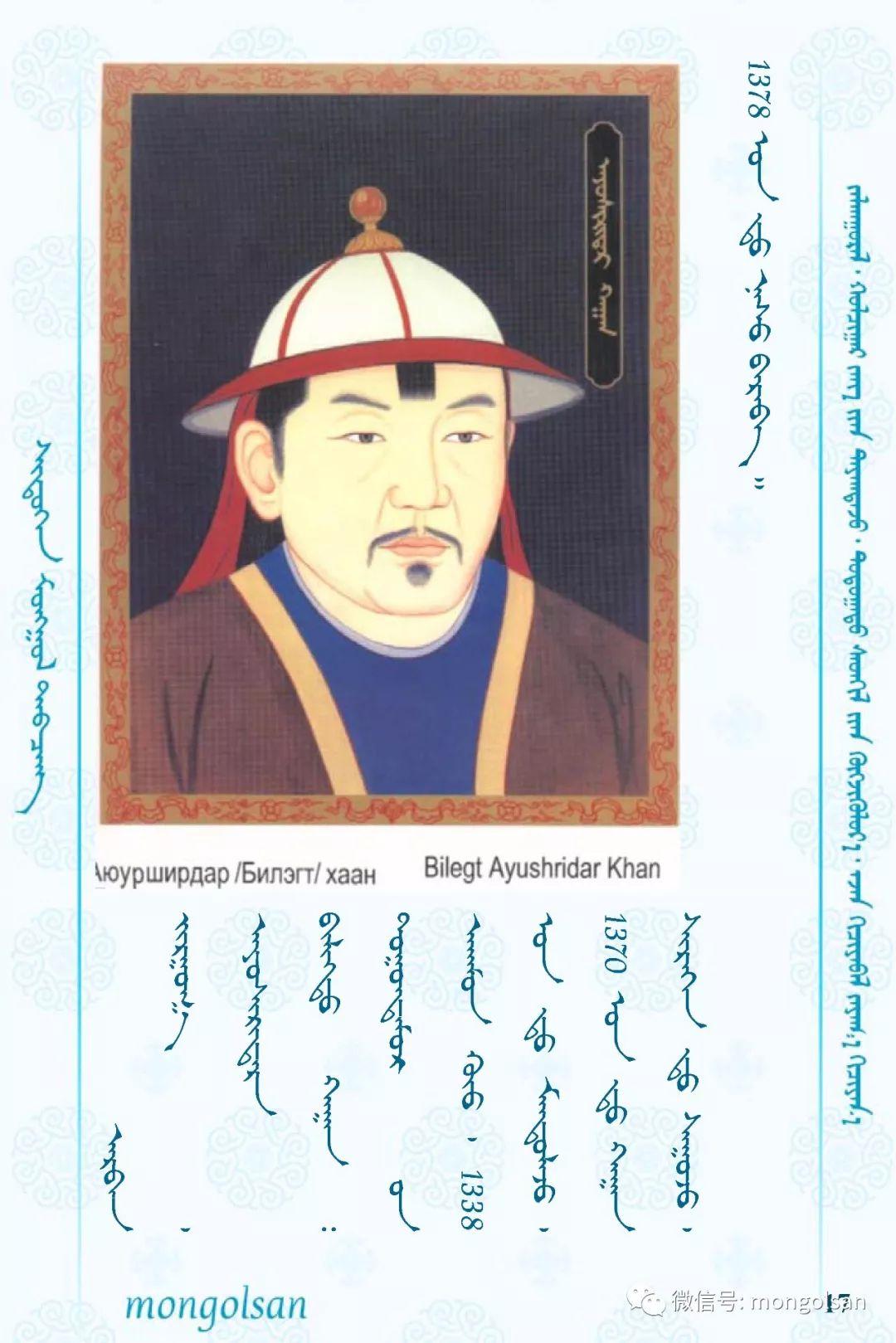 【关注】蒙古皇帝列表 第17张
