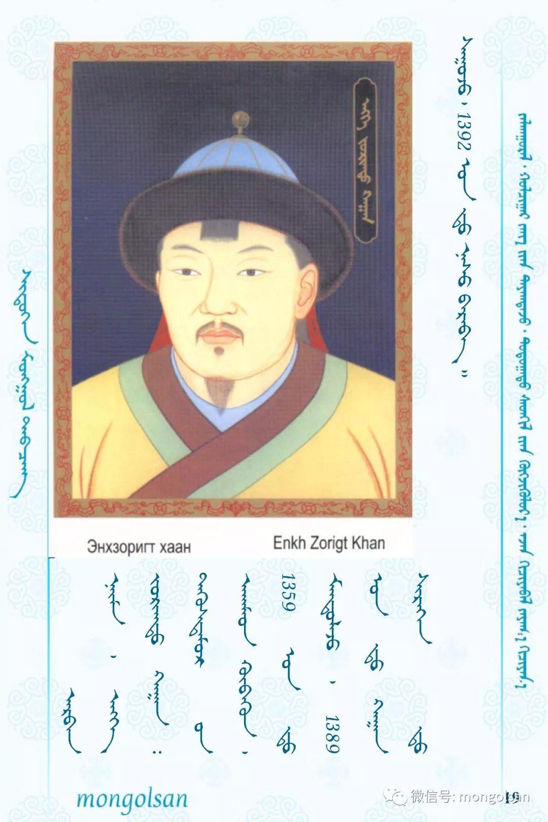 【关注】蒙古皇帝列表 第19张