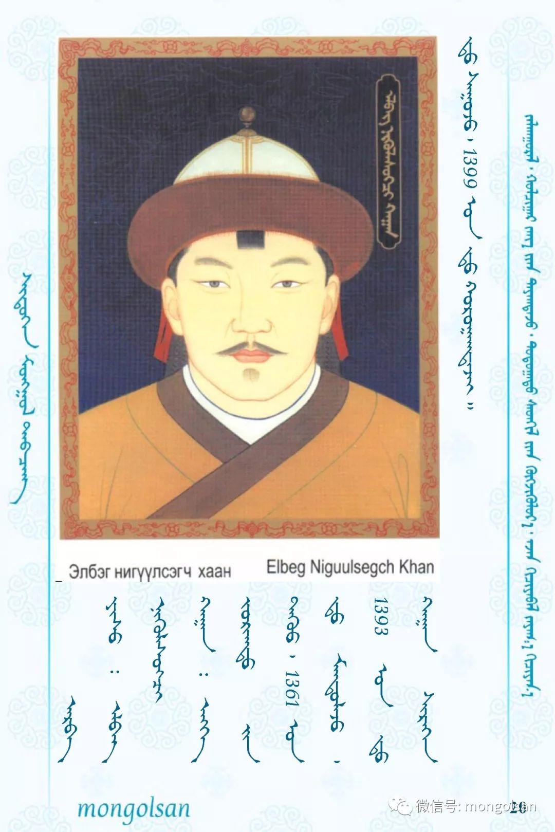 【关注】蒙古皇帝列表 第20张