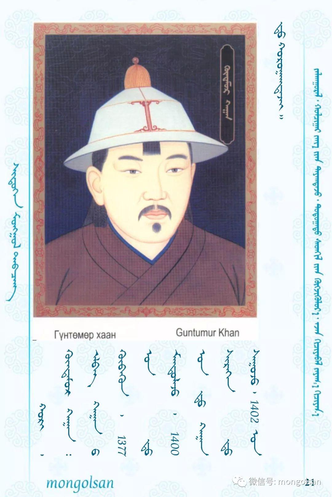 【关注】蒙古皇帝列表 第21张