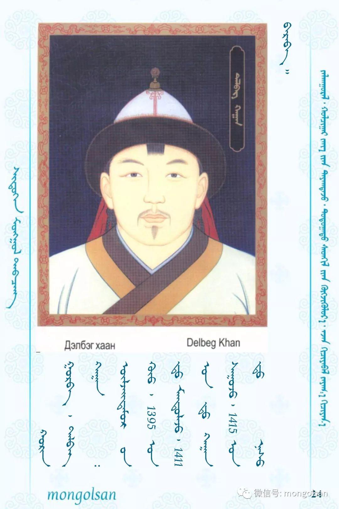 【关注】蒙古皇帝列表 第24张