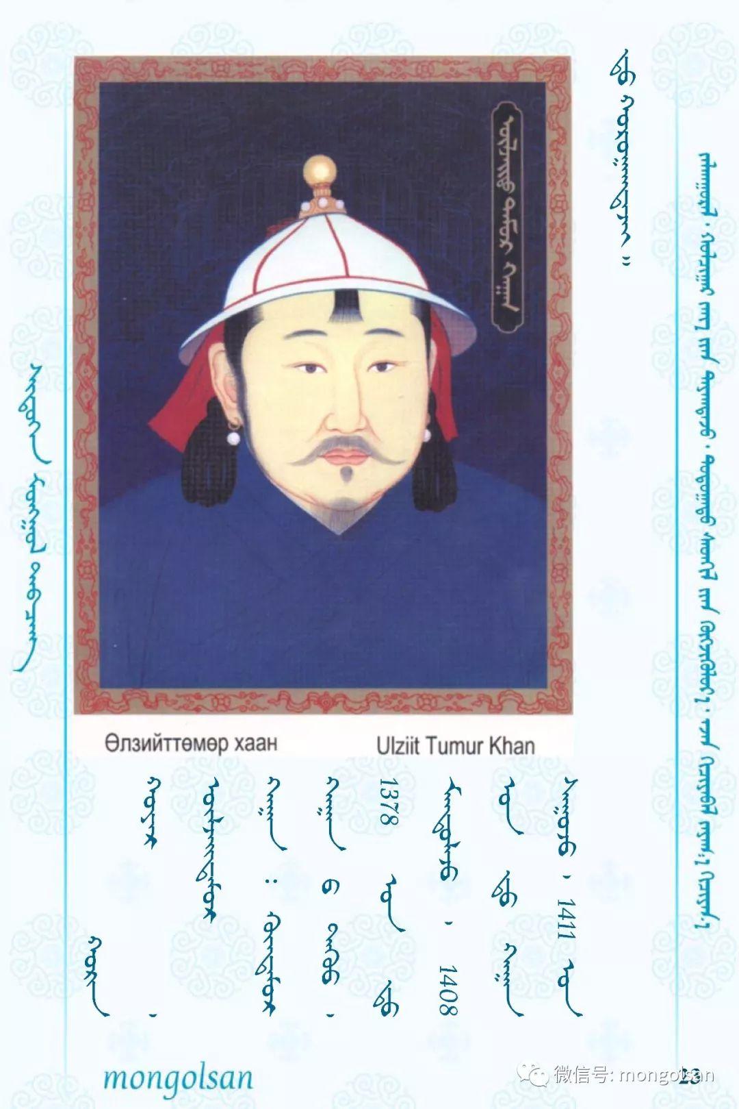 【关注】蒙古皇帝列表 第23张