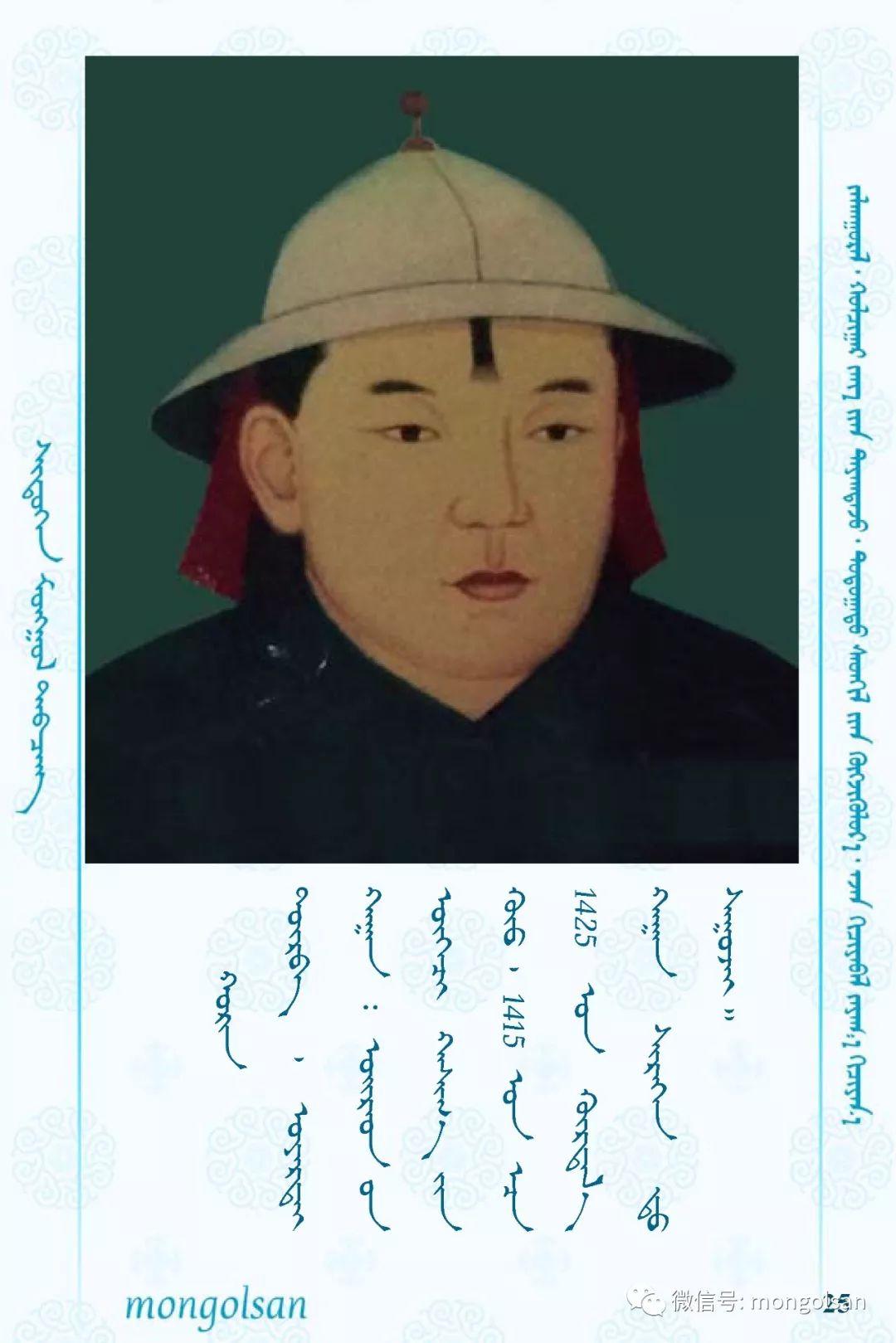 【关注】蒙古皇帝列表 第25张