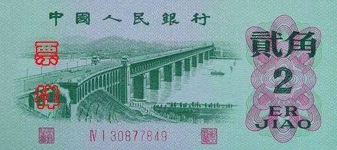 设计第三套、第四套人民币蒙古族画家 第3张