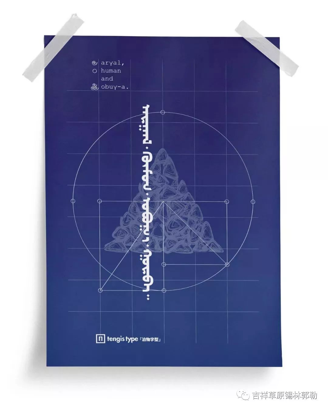 蒙古小哥的天马行空,来自内蒙古的平面设计之美 第14张